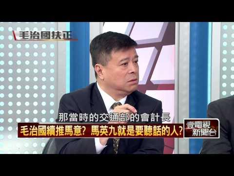 12/3/2014壹新聞《正晶限時批》P5 HD