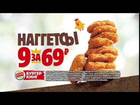 9 наггетсов за 69 рублей снова в БУРГЕР КИНГ!