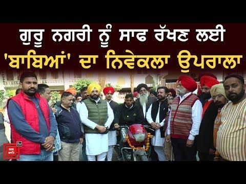 Amritsar ਨੂੰ Clean ਰੱਖਣ ਲਈ ਕੰਮ ਕਰਨਗੇ Retired ਮੁਲਾਜ਼ਮ