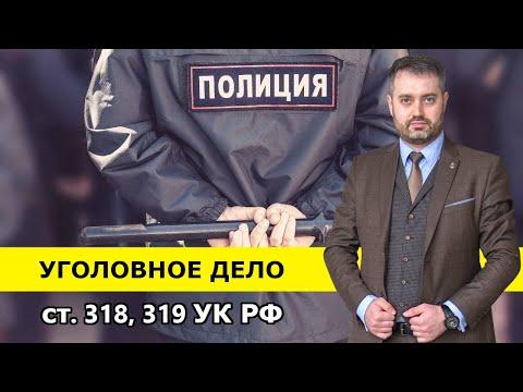 Одно дело адвоката из Ижевска  Ст  318, 319 УК РФ применение насилия, оскорбление власти