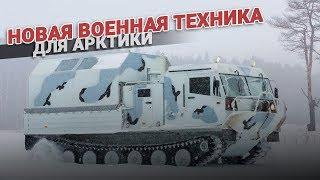 Новая военная техника для Арктики