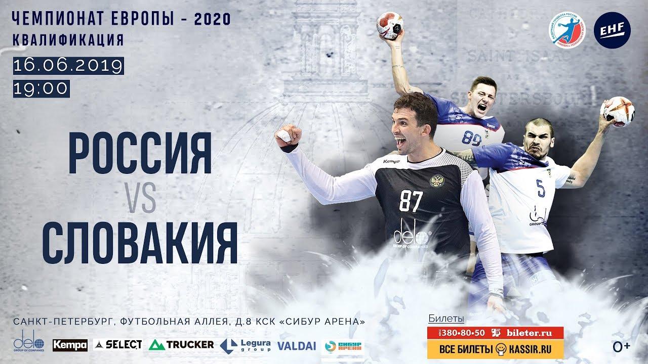 россия корея футбол 2020 купить билет