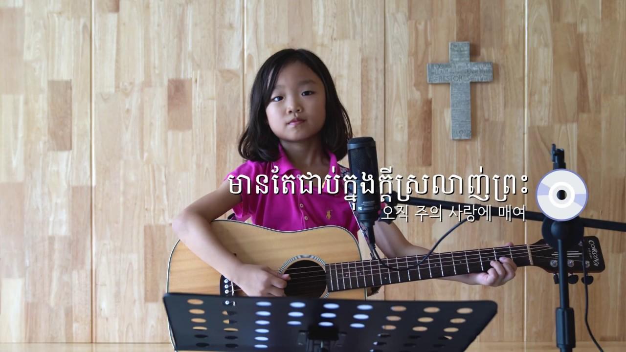 오직 주의 사랑에 매여 មានតែជាប់ក្នុងក្ដីស្រលាញ់ព្រះ  khmer christian song by KYUNG, Hayoung