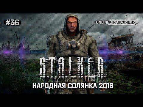 S.T.A.L.K.E.R.: Народная Солянка 2016 - Финал сюжета! 🔴 Stream #36