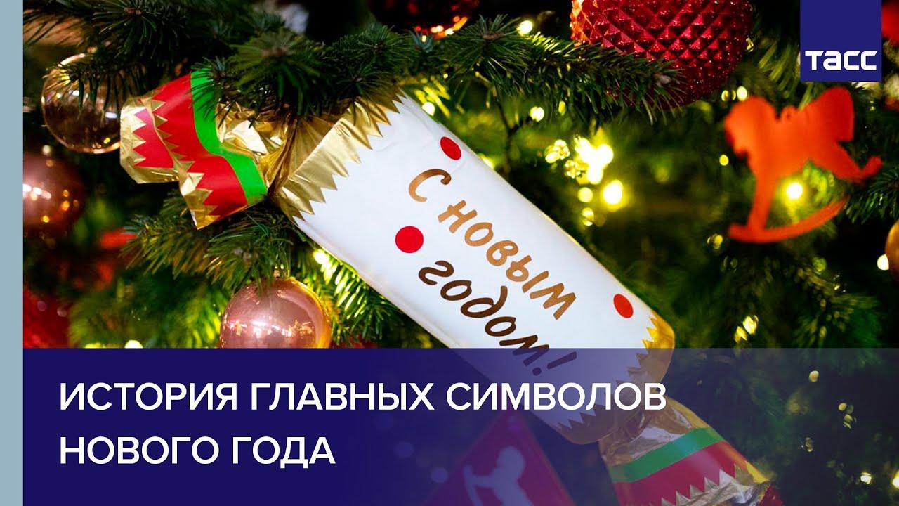 История главных символов Нового года