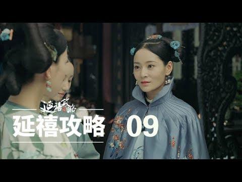 延禧攻略 09 | Story of Yanxi Palace 09(秦岚、聂远、佘诗曼、吴谨言等主演)