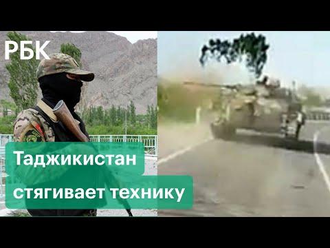 Обострение на границе Киргизии и Таджикистана. Стороны стягивают технику?