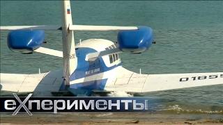 Гидросамолеты  Фильм 2 | ЕХперименты с Антоном Войцеховским
