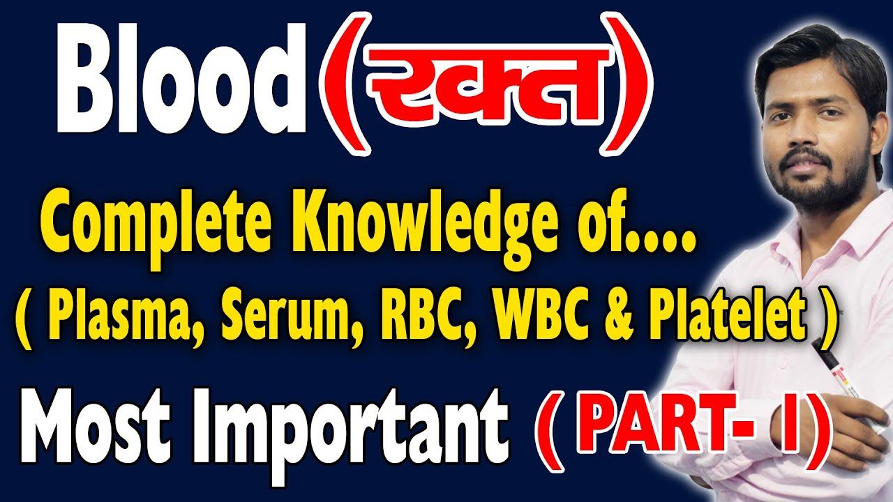 Download Human Blood | RBC | WBC | Platelets in Hindi