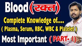 Human Blood | RBC | WBC | Platelets in Hindi