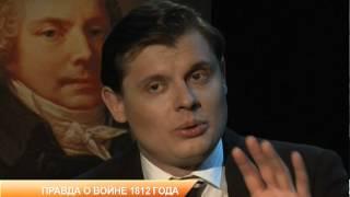 Правда о войне 1812 года (четвертая серия 1807 - 1812 гг.)
