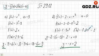 № 29.12 - Алгебра 10-11 класс Мордкович