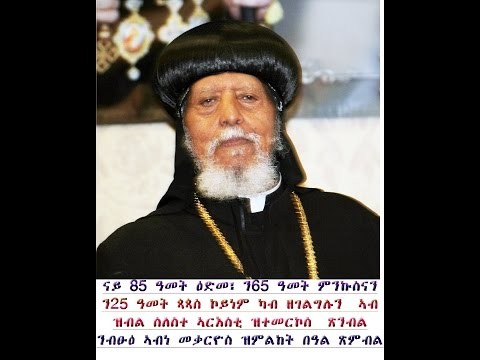 H. G. Bishop Makarios 85th birthday, 65th years of monastic life and the 25th year