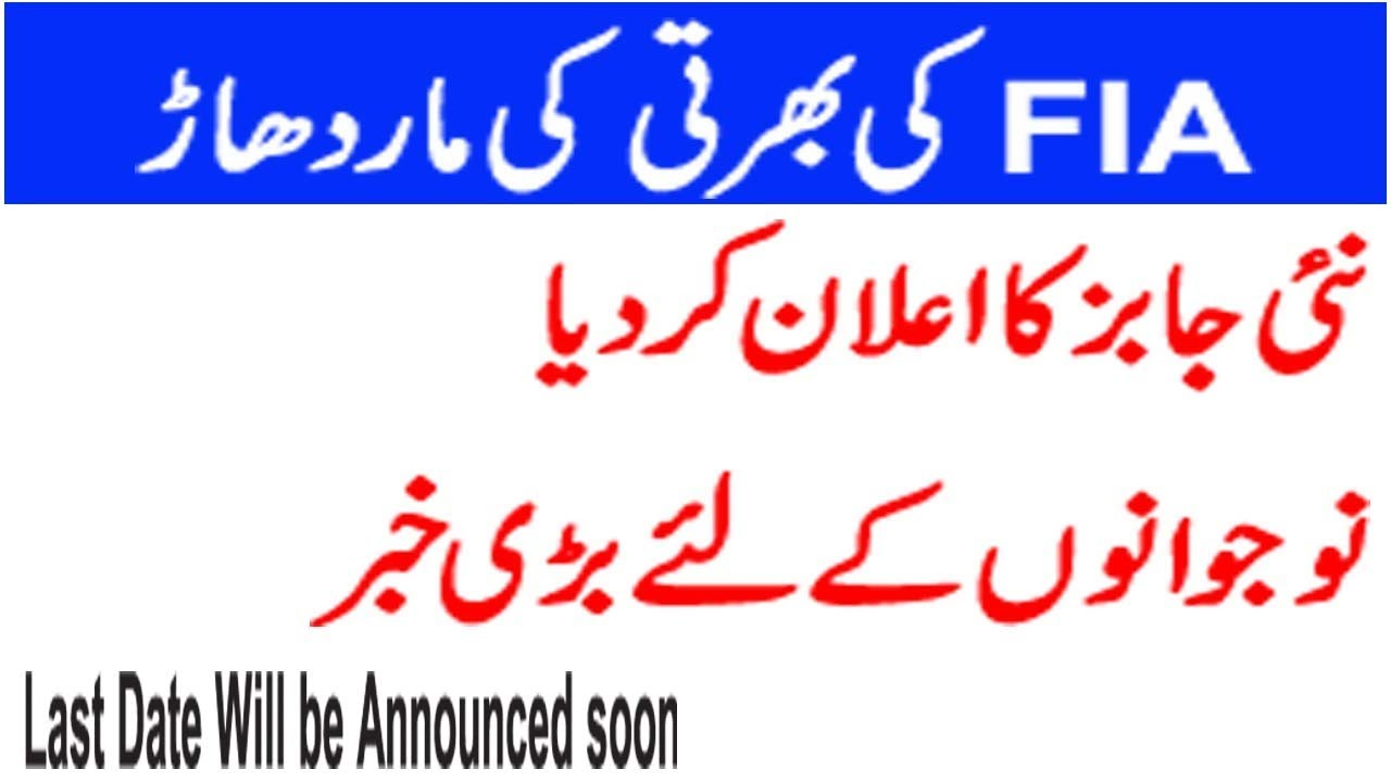 Fia New Jobs In Cyber Crime 20182019 Constable Inspector Asi