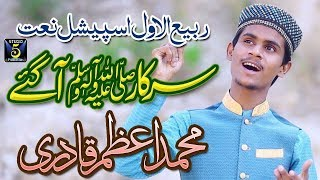 New Rabi Ul Awal Naat 2018 - Sarkar Aa Gay - Muhammad Azam Qadri - Released by Studio 5