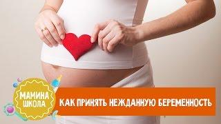 Случайная беременность. Что делать?