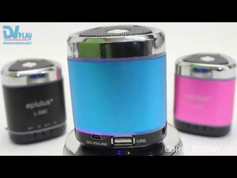 Eplutus L-590 - мини акустика, FM-радио, USB и SD.