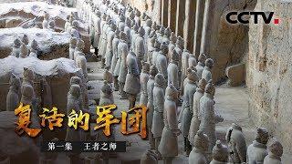 《复活的军团》第一集 王者之师   CCTV纪录