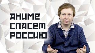 Аниме спасёт Россию | Роботы, секс и религия | Игровые Теории Врена # 6