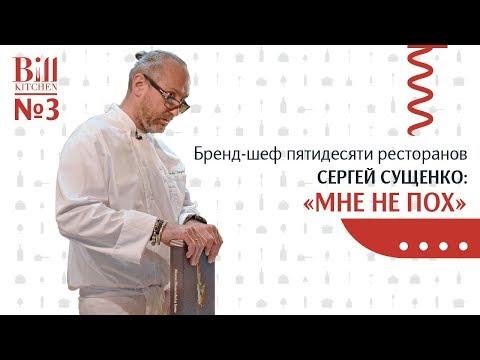 Бренд-шеф ресторанов Чайхона №1 Сергей Сущенко: мне не пох/ Bill Kitchen #3