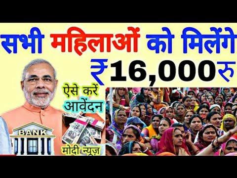 सभी महिलाओं को मिलेंगे ₹16000 रूपय सीधे बैंक खाते में, मोदी सरकार की नई योजना, modi yojana 2019
