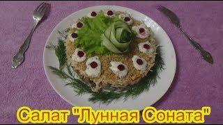 Салат Лунная Соната салаты на праздничный стол быстро вкусно