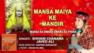 MANSA MAIYA KE MANDIR DEVI BHAJAN SHIVANI CHANANA I AUDIO SONG I MANSA KA DWARA SWARG SE PAYRA thumbnail