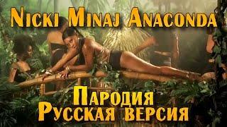 Nicki Minaj - Anaconda Пародия (русская версия)