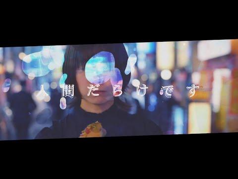 空白ごっこ - なつ(Music Video)