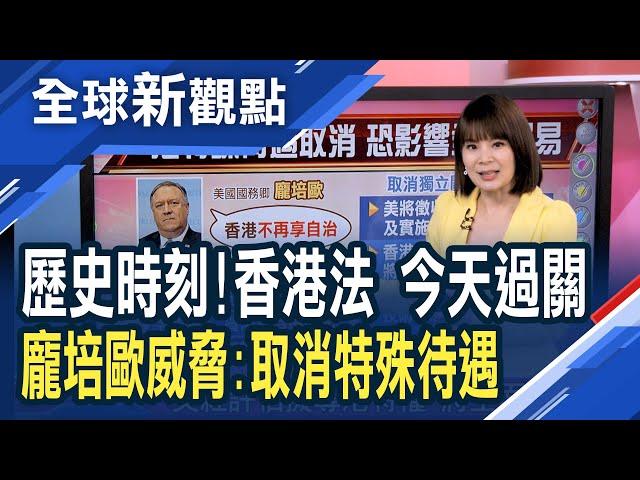 李嘉誠挺香港法!人大通過 贊成2878票 反對1票 棄權6票!龐培歐認定「香港無法維持自治」
