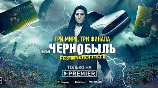 Новый трейлер Фильма Чернобыль:Зона Отчуждения