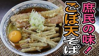 天ぷら屋の主人が教える!まるで立ち喰い蕎麦のような【天ぷら蕎麦】の作り方