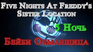 Five Nights At Freddy S Sister Location Бейби Обманщица 5 Ночь