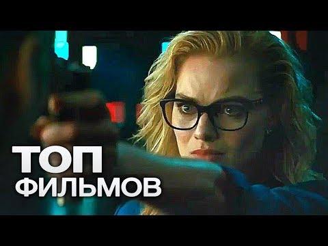 ТОП-10 ЗАХВАТЫВАЮЩИХ ФИЛЬМОВ В ЖАНРЕ ЭКШН! - Видео онлайн