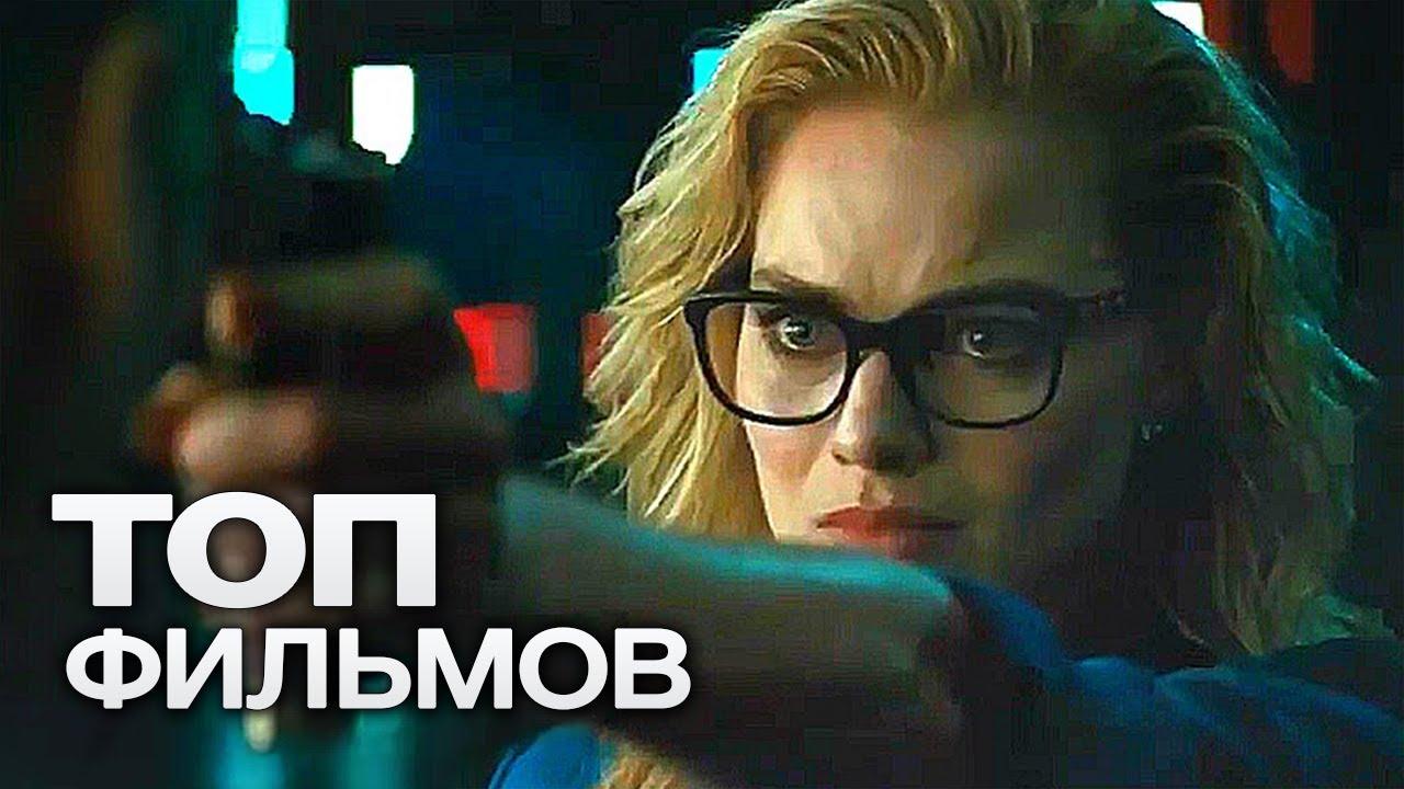 ТОП-10 ЗАХВАТЫВАЮЩИХ ФИЛЬМОВ В ЖАНРЕ ЭКШН! - YouTube
