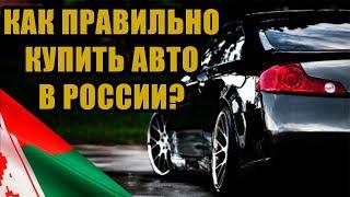 легко ли Беларусу купить машину в России?