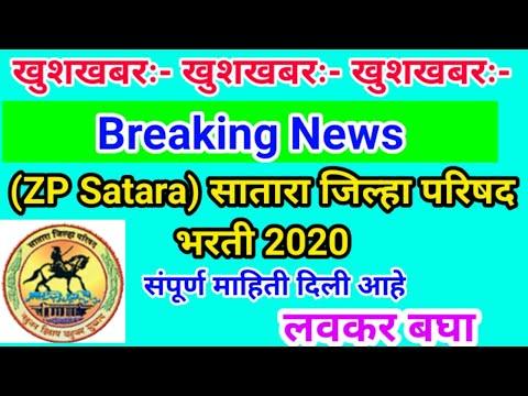 (ZP Bharti 2020) जिल्हा परिषद भरती परीक्षेचे स्वरूप व दर्जा (Question paper pattern) 2020 from YouTube · Duration:  7 minutes 16 seconds