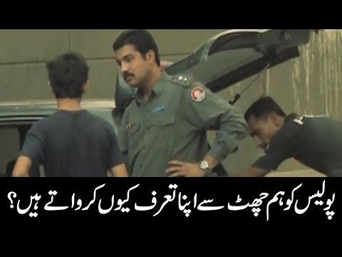 Sar-E-Aam |  Police Ko Hum Jhat Se Apna Tarruf Kyun Karwate Hain? - Iqrar Ul Hassan