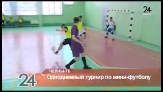 Однодневный турнир по мини футболу