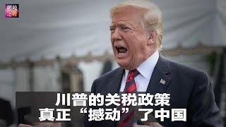 """川普的关税政策真正""""撼动""""了中国;新关税是策略?为逼中国让步;王震的少将秘书凭什么说服习近平""""为毛主席恢复名誉""""?(明镜之声2018年9月19日-1)"""