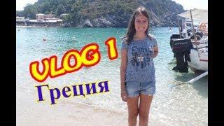 VLOG с Греции / Обзорка острова Корфу / Голубая лагуна(Если тебе понравилось моё видео-ставь лайки и подписывайся на мой канал)Спасибо), 2013-07-25T10:30:59.000Z)