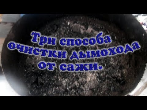 ТРИ СПОСОБА ОЧИСТКИ ДЫМОХОДА ОТ САЖИ//деревенские будни
