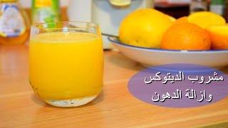 مشروب الديتوكس  لازالة السموم وازالة دهون البطن والكرش