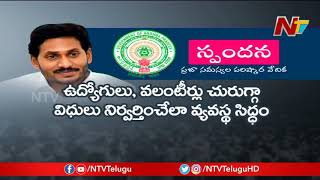 Highlights Of CM YS Jagan Review On Spandana Program