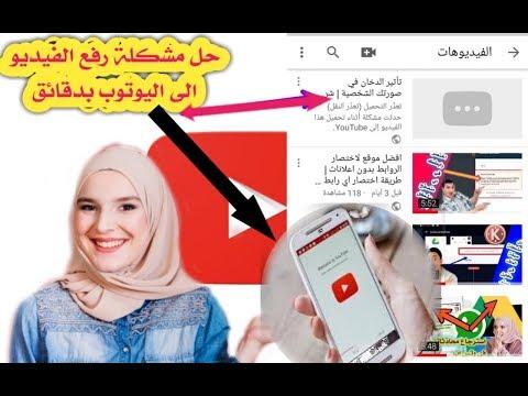 حل مشكلة تعذر تحميل الفيديو الى Youtube تسريع رفع الفيديو الى يوتيوب من الجوال خلال دقائق بدون روت Youtube