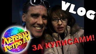 ★ЛЕГЕНДЫ РЕТРО ФМ★ ЗА КУЛИСАМИ!!! 19.12.2015