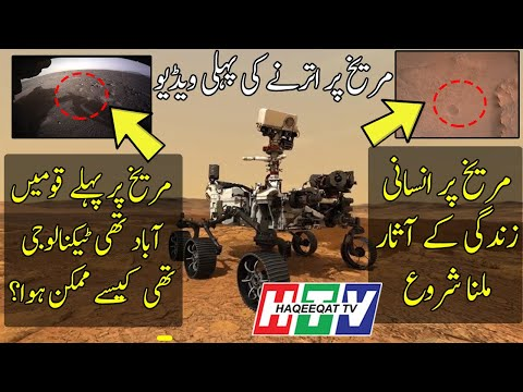 Haqeeqat TV: First Video of Mars is Showing us The Life Existed Outside the Earth