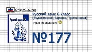 Задание № 177 — Русский язык 6 класс (Ладыженская, Баранов, Тростенцова)