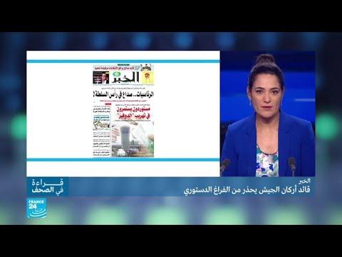 الجزائر: -الرئاسيات صداع في رأس السلطة-  - نشر قبل 56 دقيقة
