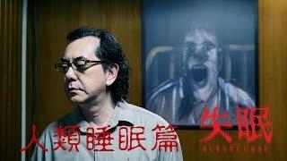 6.2【失眠】製作特輯-人類睡眠篇